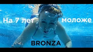 Bronza - Нa 7 лет моложе. Премьера клипа 2017