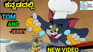 TOM AND JERRY KANNADA VERSION || FUNNY SPOOF || BY DHP TROLL