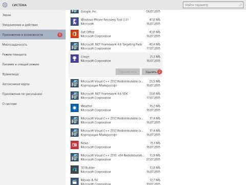 Как удалить программу в Windows 10 | Где в Windows 10 находится установка и удаление программ.