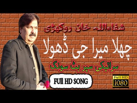 challa mera jee dhola HD by Shafaullah Khan Rokhri