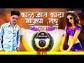 Kaljat kata mazya tuch tochla g                                                                                       2018 new marathi song DJ  Akshay