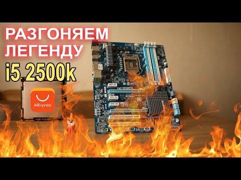 Разгоняем Intel I5 2500k с AliExpress !!