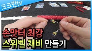 스위벨 채비 + 수조찌맞춤 (1/2)