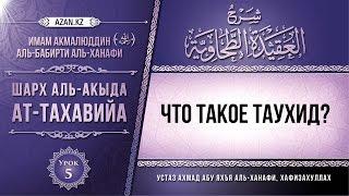 Комментарий к «Акыда ат-Тахавийя». Урок 5. Что такое Таухид? | www.azan.kz