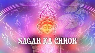 Baixar Sagar Ka Chhor | Divine Maa | Shankar Mahadevan | Times Music Spiritual