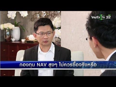 กองทุน NAV สูง ไม่ควรซื้อจริงหรือ - วันที่ 14 Dec 2017