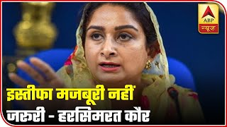 Resigning From Cabinet Was Necessity, Not Helplessness: Harsimrat Kaur Badal | ABP News