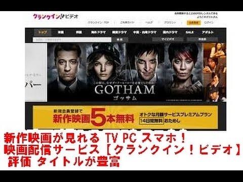新作映画が見れる TV PC スマホ映画配信サービスクランクインビデオ 評価 タイトルが豊富