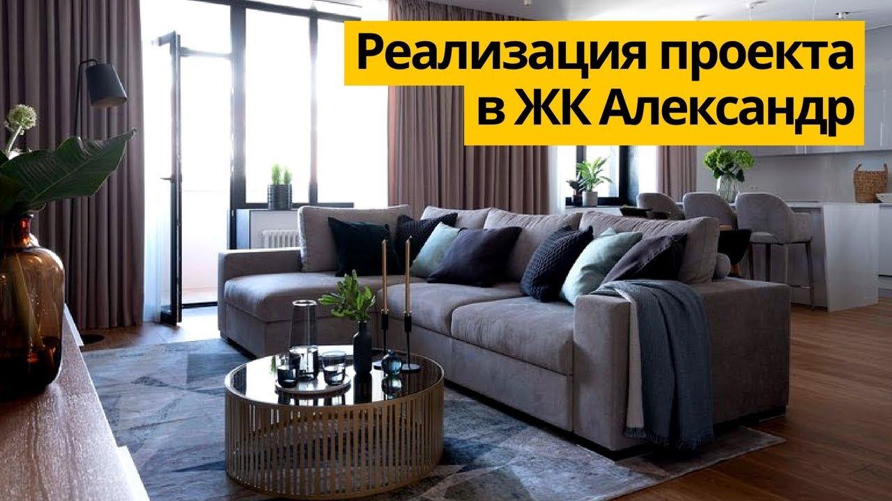Обзор трехкомнатной квартиры 109 кв. М. Дизайн интерьера для молодой семьи в ЖК Александр