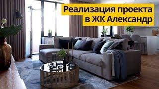 Обзор трехкомнатной квартиры 109 кв.м. Дизайн интерьера для молодой семьи в ЖК Александр(, 2018-09-02T08:27:10.000Z)