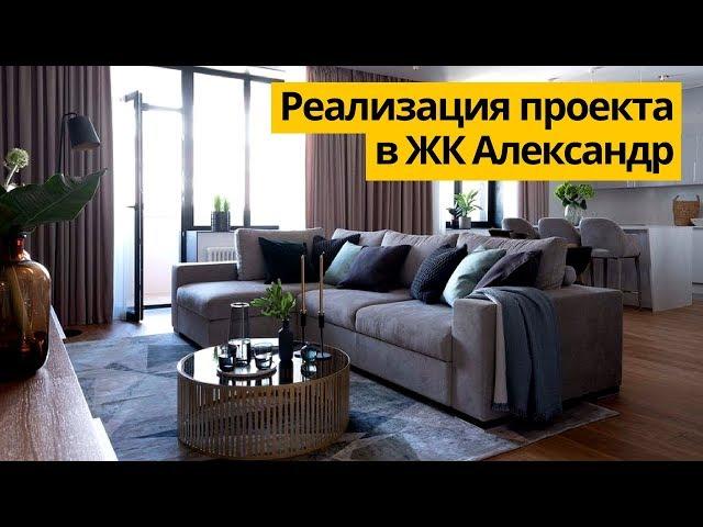 Обзор трехкомнатной квартиры 109 кв.м. Дизайн интерьера для молодой семьи в ЖК Александр