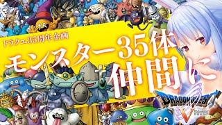 【ドラクエ35周年記念】モンスター35体仲間にする!!!ぺこ!DAY6ぺこ!【ホロライブ/兎田ぺこら】