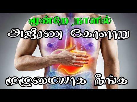 மூன்றே-நாளில்-அஜீரனகொளாறு-நீங்க---cure-indigestion-problem-in-3-days