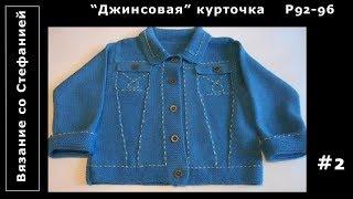 Как связать джинсовую куртку Часть 2 из 3