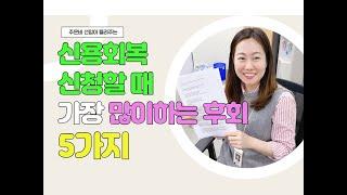 [생존금융] 신용회복 신청할 때 가장 많이하는 후회 5…