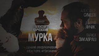 Мурка тизер2018 (короткометражный фильм)
