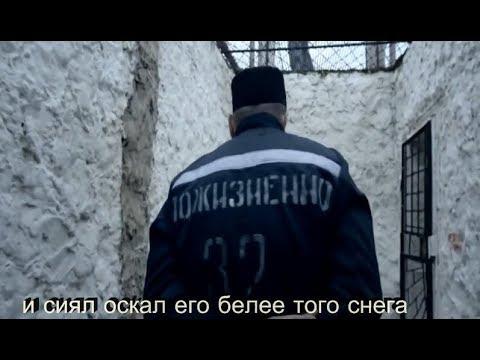 Гио Пика  - Ад Колыма  (lyrics Pumbarash/video Huss )