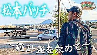 歩く+パチスロをテーマに松本バッチが実戦する番組 WWJ(ワーキングウォ...