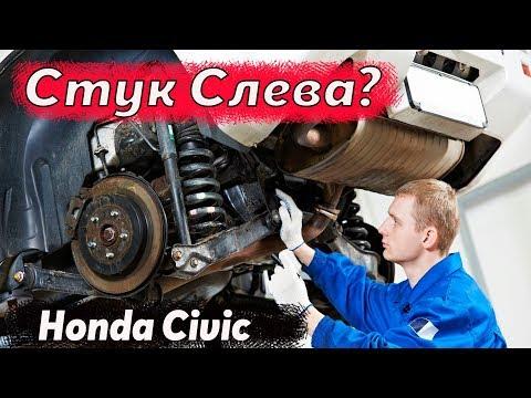 Honda Civic 4d \\Стук слева\\ Съездил на диагностику