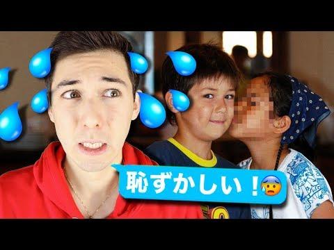 4 ANECDOTES GÊNANTES au JAPON - Louis -San