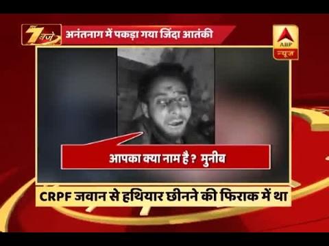 Anantnag: Terrorist arrested; security forces foil bank robbery bid