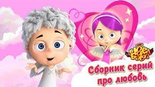 Download Ангел Бэби - Сборник серий про любовь | Развивающий мультфильм для детей Mp3 and Videos