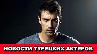 Ибрагим Челиккол / НОВОСТИ ТУРЕЦКИХ АКТЕРОВ