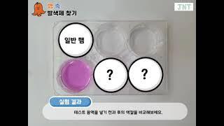 햄속 발색제 찾기 실험결과 영상(식품첨가물 수업)