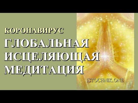 Глобальная Исцеляющая Медитация 432 Гц | КОРОНАВИРУС