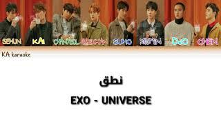 EXO Universe نطق