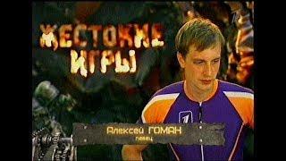 """Алексей Гоман в телеигре """"Жестокие игры"""" (2012)"""