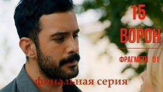 15 серия фрагмент Ворон Kuzgun анонс русские субтитры  HD 1080