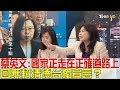 Download Video 【完整版下集】蔡英文:台灣正走在正確道路上!回應賴清德台獨宣言?少康戰情室 20190318