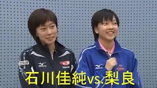 石川佳純vs.石川梨良姉妹対決!インタビュー動画もあり。http://landofh...