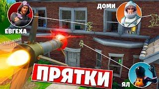 Мини-игра Прятки с управляемой ракетой в Фортнайт: Королевская битва