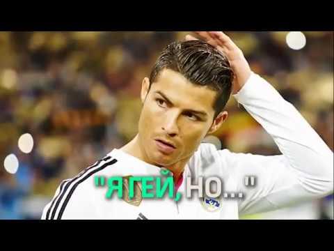 Криштиану Роналду(Cristiano Ronaldo)-Признался что он гей?coming-out