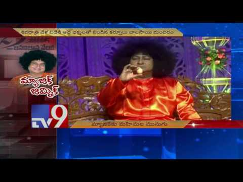 Thumbnail: Bala Sai Baba fools foreign devotees with magic on Shivaratri - TV9