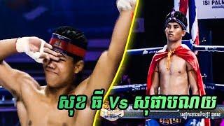 Sok Thy Kaka Vs (Thai) Sophabnoy,14/October/2018, Extеndеd Hіghlіghts, ISI Boxing