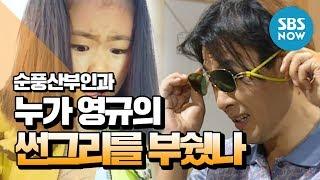 레전드 시트콤 [순풍산부인과]  '누가 영규의 선글라스…