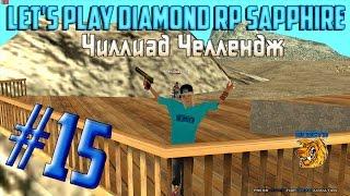 Let's Play DIAMOND RP Sapphire #15 || Challenge Горы Чиллиад