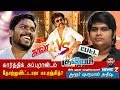 கார்த்திக் சுப்புராஜிடம் தோற்றுவிட்டாரா பா.ரஞ்சித்?   Petta vs Kaala   Aloor Shanavas Exclusive Mp3