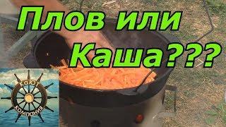 ПЛОВ из Курицы в КАЗАНЕ НА ОЧАГЕ!!! СТАЛИК Негодует! )