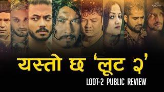 यस्तो छ 'लूट २' | NEPALI MOVIE LOOT 2 PUBLIC REVIEW - SAUGAT MALLA, DAYAHANG RAI, BIPIN KARKI
