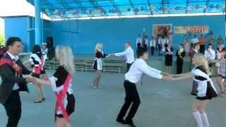 Последний звонок! Прощальный танец. школа №10