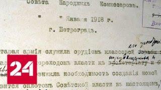 На сайте Минобороны РФ разместили подборку ранее засекреченных документов - Россия 24