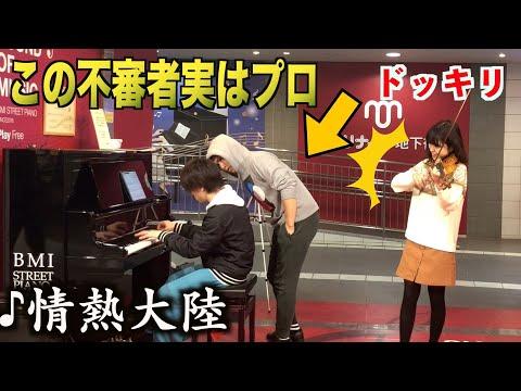 【ピアノドッキリ】情熱大陸を演奏している男女に不審者のふりしたピアニストが突然乗り込んだ大変なことになったww/ストリートピアノ