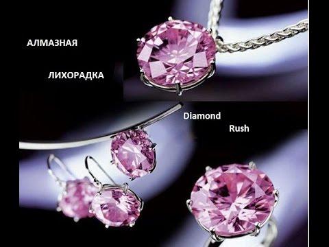 DIAMOND RUSH/Алмазная Лихорадка - возьми свой БРИЛЛИАНТ!!!
