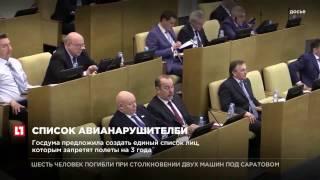 Госдума предложила создать список лиц, которым запретят полеты
