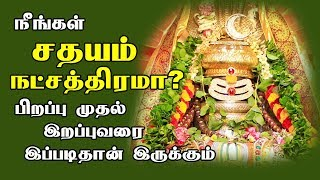 Sathayam Natchathiram  சதயம் நட்சத்திரம் குணங்கள் மற்றும் ரகசிய-