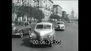Фото 1955г. Москва. такси. Булычёв С.И.